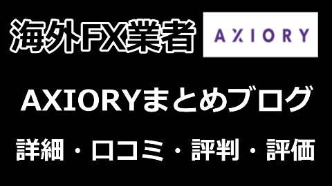 AXIORYの口コミ・評判・詳細・評価・レビュー・比較 【AXIORYブログ 海外FX】
