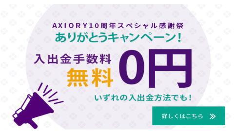 AXIORYキャンペーン