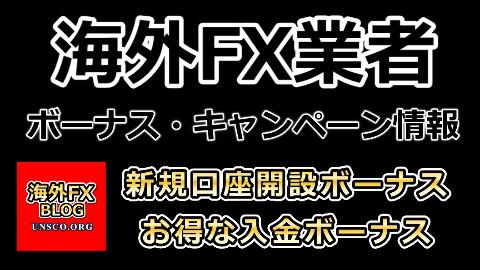 海外FX ボーナス情報