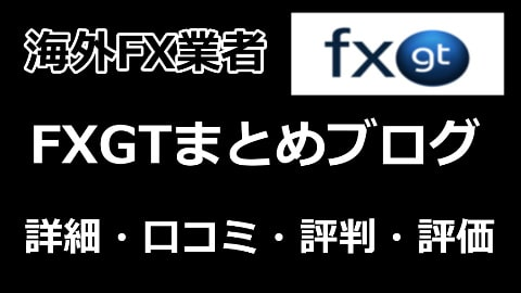 FXGTの評判・口コミ・比較・評価