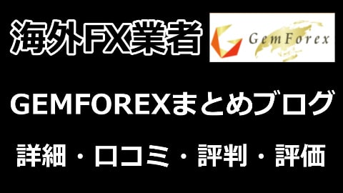 GEMFOREXの口コミ・評判・詳細・評価・レビュー・比較 【GEMFOREXブログ 海外FX】