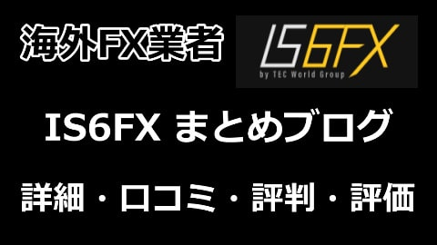 IS6FX(アイエス6)の評判・口コミ・比較・評価