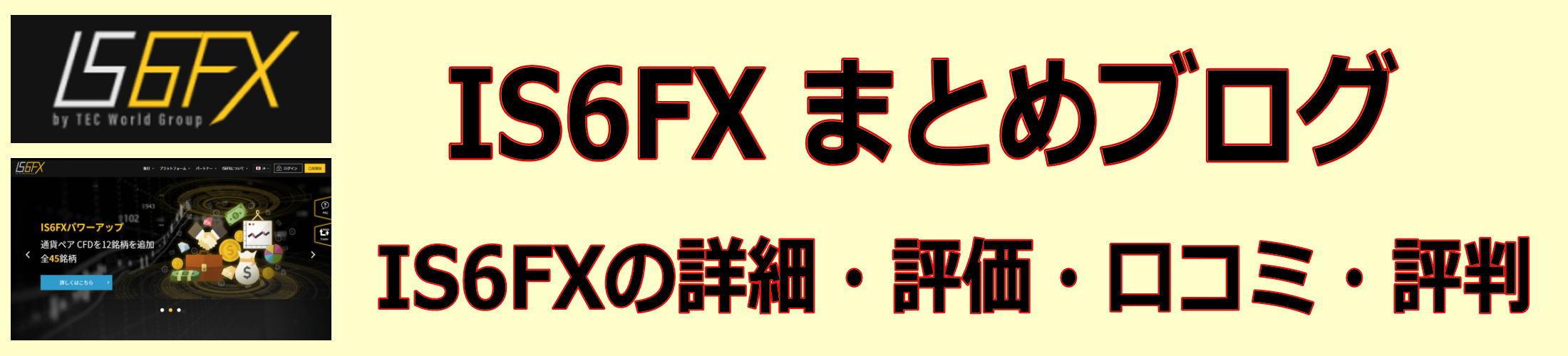 IS6FXの口コミ・評判・詳細・概要・レビュー・比較