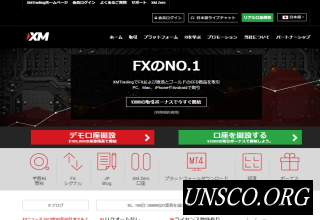 xmtrading海外FX業者比較ランキングサイト-unsco.org-banner-320x220