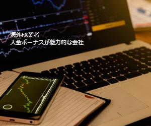 海外FX入金ボーナス活用術