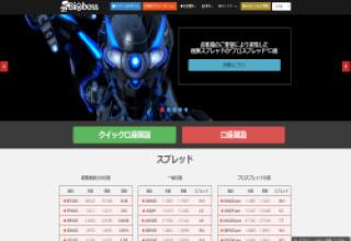 BIGBOSS(ビッグボス)公式サイト新規口座開設ページへ(ボーナス有り)