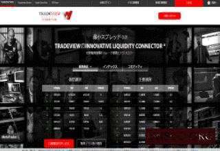 海外F会社TradeViewトレードビュー口座開設