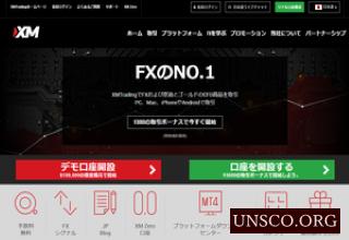 海外FX会社xmtradingXMトレーディング口座開設