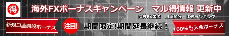 海外FX比較ランキングと海外FXボーナス・キャンペーン情報
