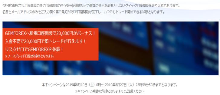 GEMFOREX新規口座開設ボーナスキャンペーン(8/10~8/27)