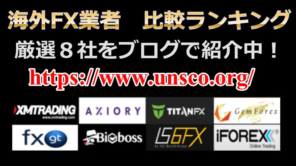 海外FX比較ランキング 海外FX業者紹介 厳選8社 -2021-