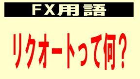 リクオート FX用語