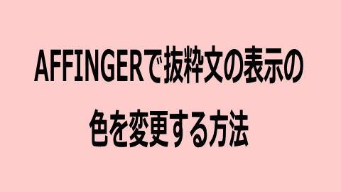 アフィンガーで抜粋文の表示する色を変更