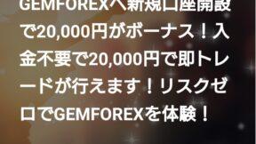 gemforex口座開設ボーナス2021-03-20