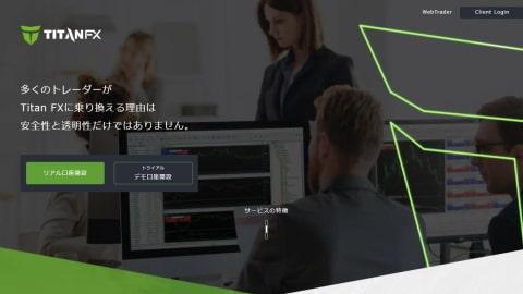 TitanFX(タイタンFX)画像②