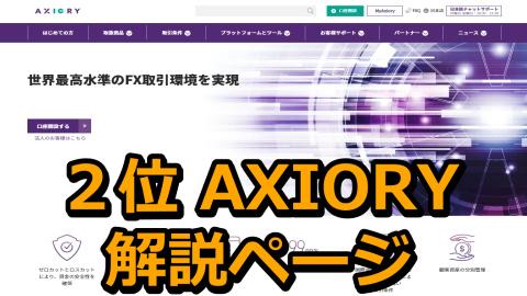 AXIORY解説