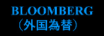 BLOOMBERG(外国為替)