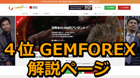 GEMFOREX(ゲムフォレックス)解説