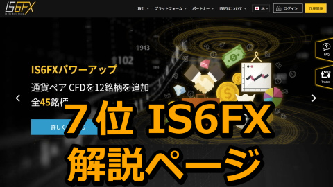 IS6FX(アイエス6FX)解説