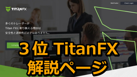TitanFX(タイタンFX)解説