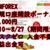 GEMFOREX新規口座開設ボーナスキャンペーン 20000円(期間限定2019/8/10~2019/8/27)