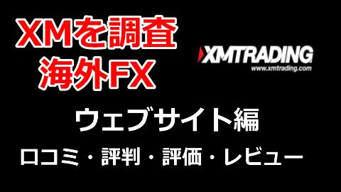 XM口コミ評判(website)
