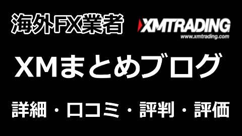 XMの口コミ・評判・概要・詳細・評価・レビュー・比較【XMブログ 海外FX】