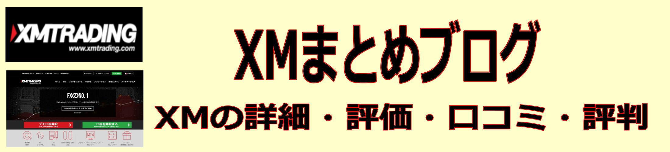 XMの口コミ・評判・詳細・概要